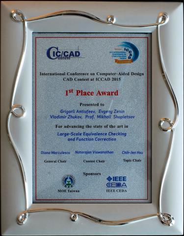Диплом за 1-е место в международном соревновании «2015 CAD Contest at ICCAD»