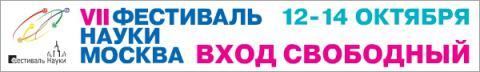 Фестиваль науки 2012: http://www.festivalnauki.ru