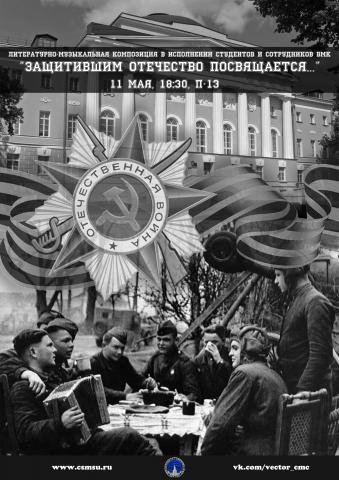 """Вечер памяти """"Защитившим Отечество посвящается..."""""""