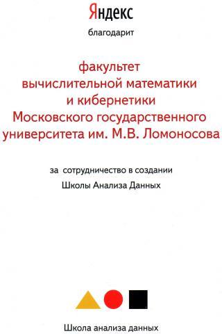 Благодарность от Яндекса
