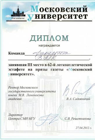 """Приз газеты """"Московский университет"""""""