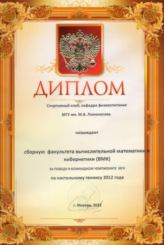 Чемпионат МГУ