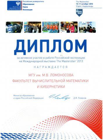 Mastersfair'2013