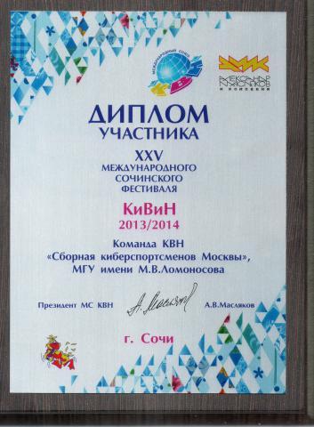 Диплом участника фестиваля КиВиН
