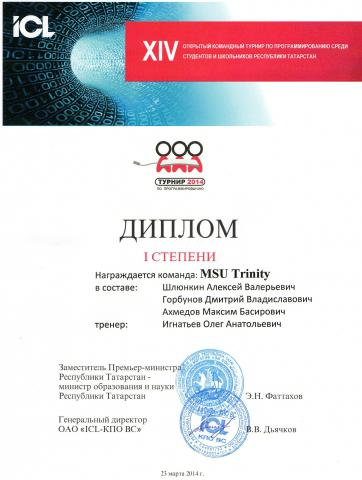 Диплом: 1 место в XIV Открытом командном турнире по программированию