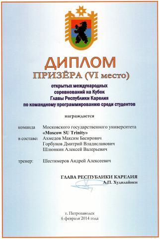 Призёр Кубка Главы республики Карелия по командному программированию