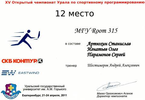 Призёр XV Открытого чемпионата Урала по спортивному программированию