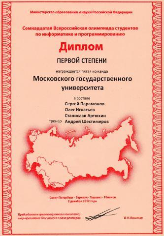 Диплом I степени всероссийской олимпиады по информатике и программированию