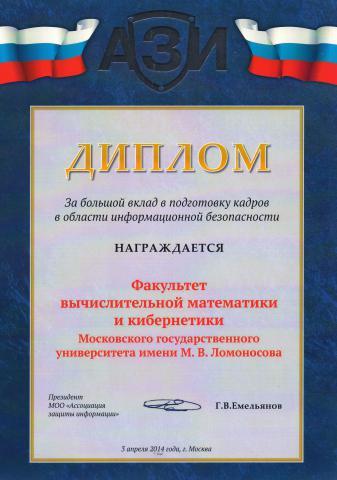 """Диплом ВМК от МОО """"Ассоциация защиты информации"""""""