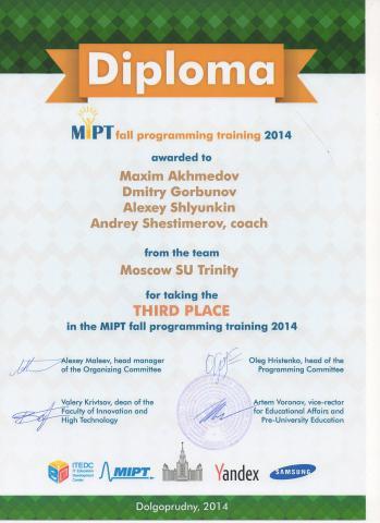 Диплом за 3-е место в командном первенстве