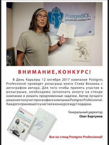 Приз от компании Постгресс