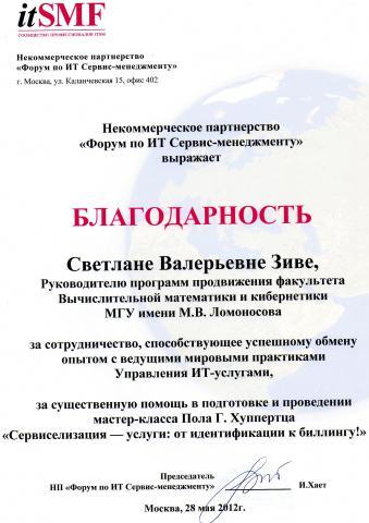 Сотрудничество с ITSMF Russia
