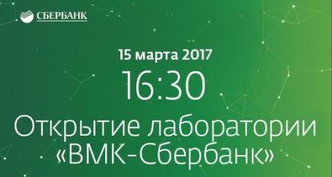 Лекция Сбербанк-ВМК